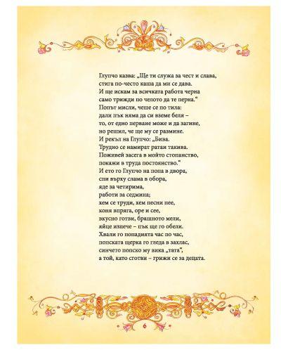 Приказки на Пушкин - 4