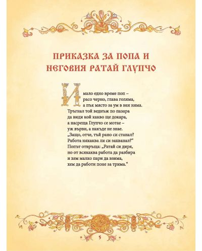 Приказки на Пушкин - 3