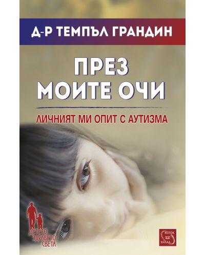 prez-moite-ochi-lichniyat-mi-opit-s-auitzma - 1