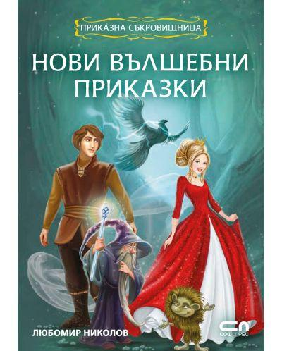 Приказна съкровищница: Нови вълшебни приказки - 1