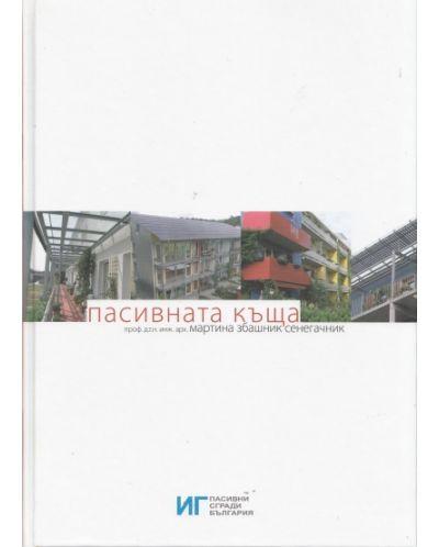 Пасивната къща (твърди корици) - 1
