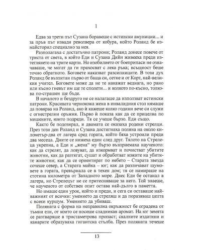 Пустош (Тъмната кула 3) - 5