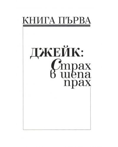 pustosh-t-mnata-kula-3-2 - 3