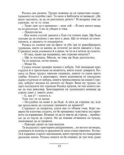 pustosh-t-mnata-kula-3-6 - 7