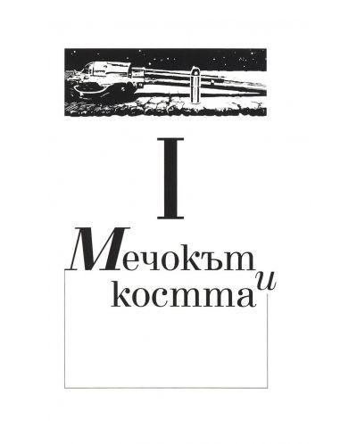 pustosh-t-mnata-kula-3-3 - 4