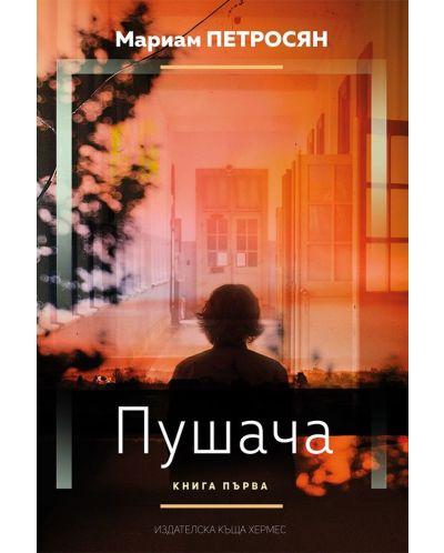 Пушача – книга 1 (Домът, в който...) - 1
