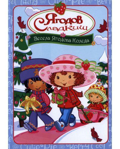 Ягодов сладкиш: Весела Ягодова Коледа (DVD) - 1