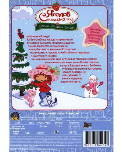 Ягодов сладкиш: Весела Ягодова Коледа (DVD) - 2