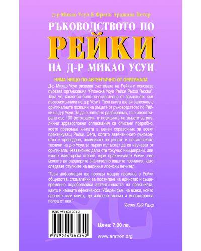 rukovodstvoto-po-rejki-na-dr-miako-usui-1 - 2