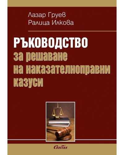 Ръководство за решаване на наказателноправни казуси - 1