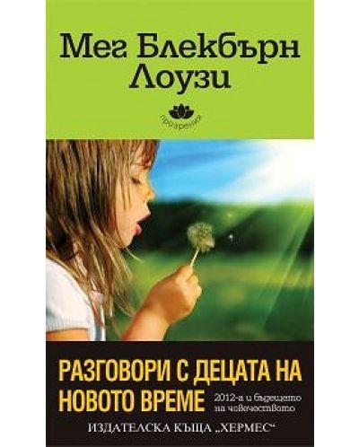 Разговори с децата на новото време - 1