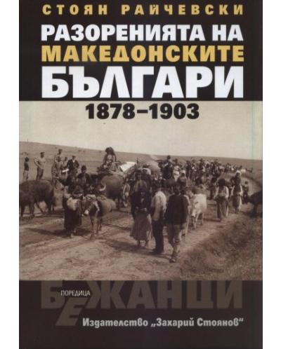 Разоренията на македонските българи 1878-1903 - 1