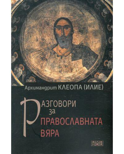 razgovori-za-pravoslavnata-vyara - 1