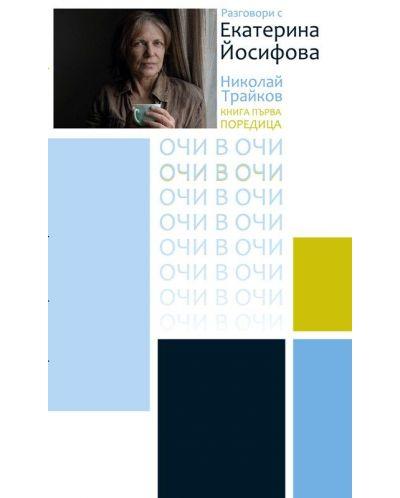 Разговори с Екатерина Йосифова - 1