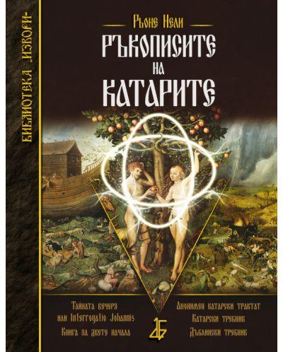 Ръкописите на катарите - 1