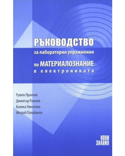 Ръководство за лабораторни упражнения по материалознание в електрониката - 1