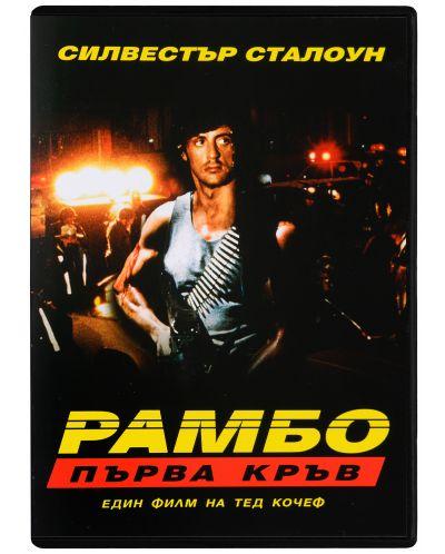 Рамбо: Първа кръв (DVD) - 1