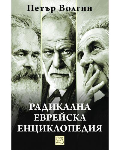 Радикална еврейска енциклопедия - 1