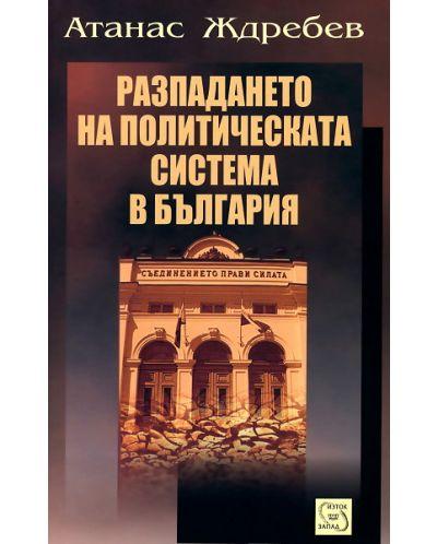 Разпадането на политическата система в България - 1