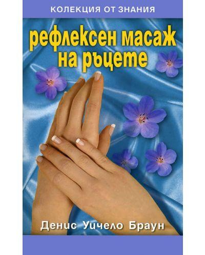 Рефлексен масаж на ръцете - 1
