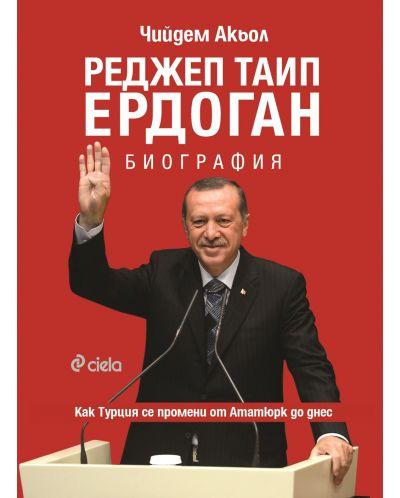 Реджеп Таип Ердоган. Биография - 1