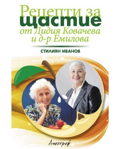 Рецепти за щастие от Лидия Ковачева и д-р Емилова - 1