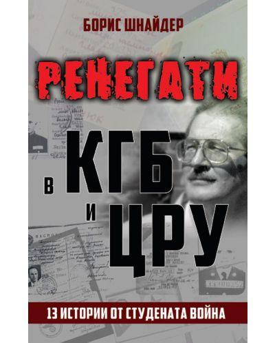 renegati-v-kgb-i-tsru-13-istorii-ot-studenata-voyna - 1