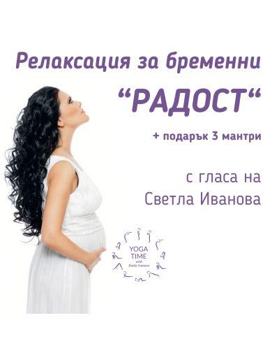 """Релаксация за бременни """"Радост"""" + подарък 3 мантри (CD) - 1"""