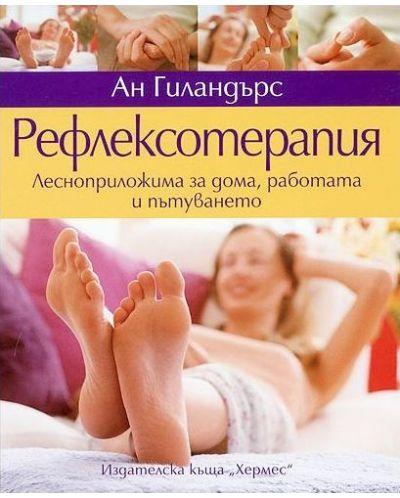 Рефлексотерапия - 1