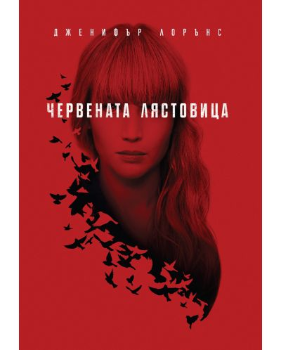 Червената лястовица (DVD) - 1
