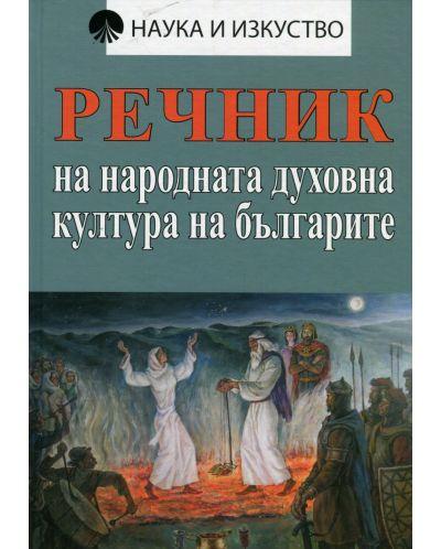 Речник на народната духовна култура на българите (твърди корици) - 1