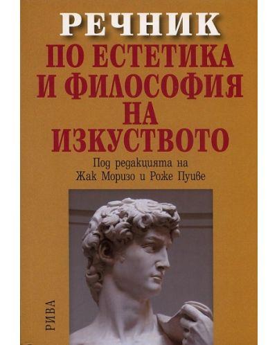 Речник по естетика и философия на изкуството - 1