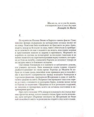 Орденът на асасините 1: Ренесанс - 4