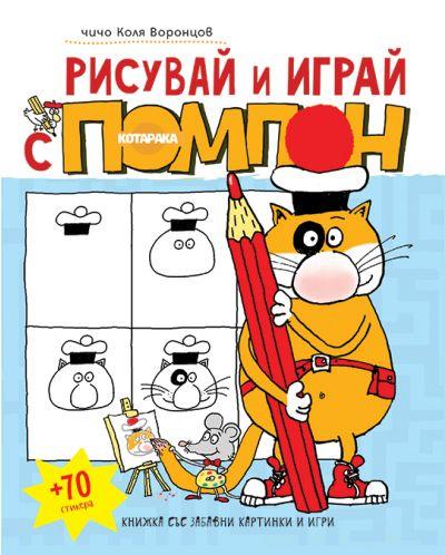 Рисувай и играй с котарака Помпон + 70 стикера - 1