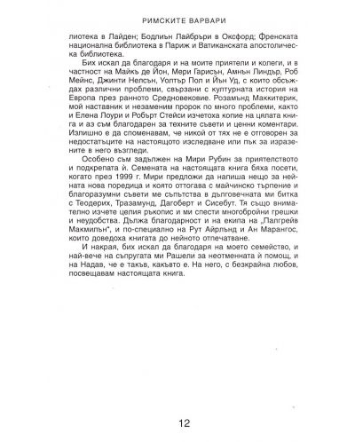 rimskite-varvari-6 - 7
