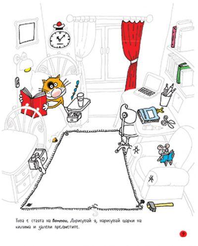 Рисувай и играй с котарака Помпон + 70 стикера - 2
