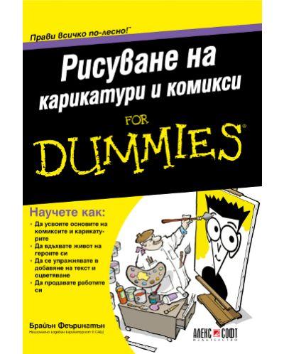Рисуване на карикатури и комикси For Dummies - 1