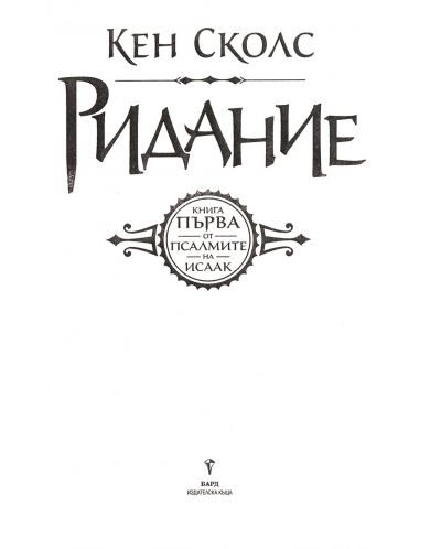 Ридание (Псалмите на Исаак 1) - 4