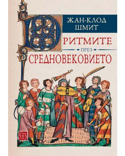Ритмите през Средновековието - 1
