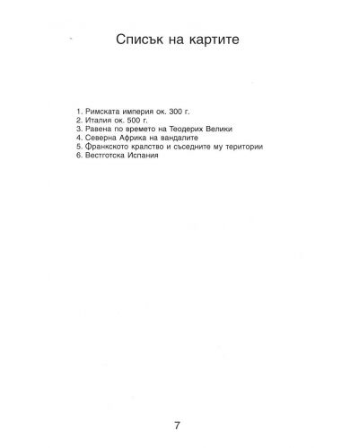 rimskite-varvari-4 - 5
