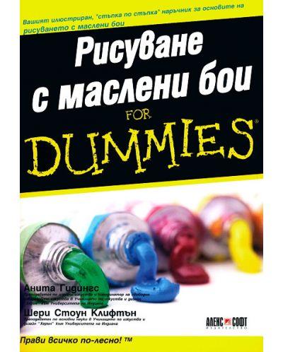 Рисуване с маслени бои For Dummies - 1