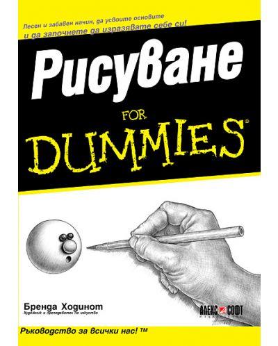 Рисуване For Dummies - 1