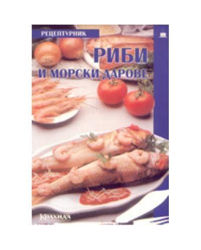 Риби и морски дарове - 1