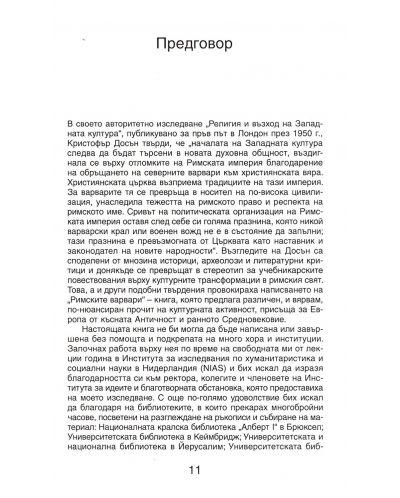 rimskite-varvari-5 - 6