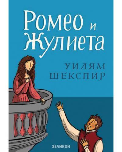 Ромео и Жулиета (Хеликон, меки корици) - 1