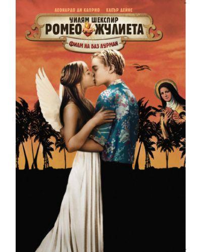 Ромео и Жулиета (DVD) - 1
