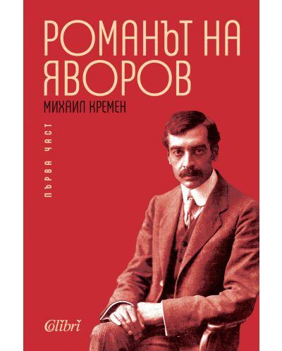 Романът на Яворов – част 1 (меки корици) - 1