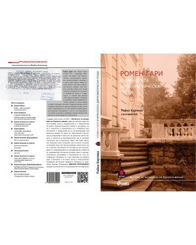Ромен Гари и френската дипломатическа поща - 2
