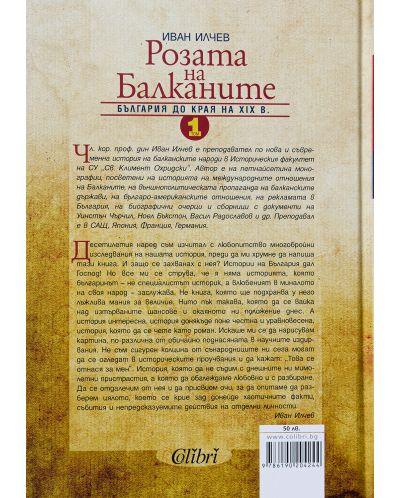 Розата на Балканите – том 1: България до края на XIX век - 2