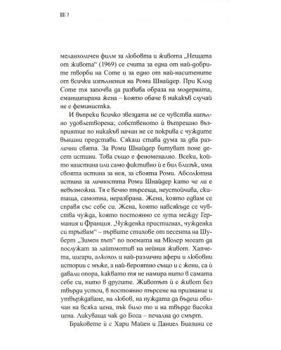 romi-shnajder-5 - 6